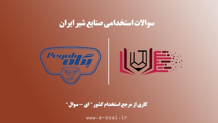 سوالات استخدامی صنایع شیر ایران