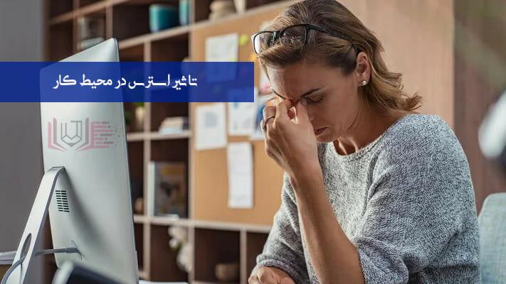 تاثیر استرس در محیط کار