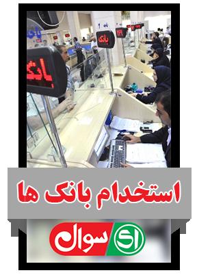 استخدام بانک ها
