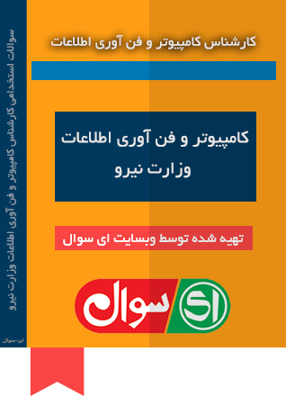 سوالات استخدامی کارشناس کامپیوتر و فن آوری اطلاعات وزارت نیرو