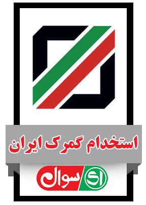 استخدام گمرک جمهوری اسلامی ایران