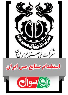 استخدام صنایع مس ایران