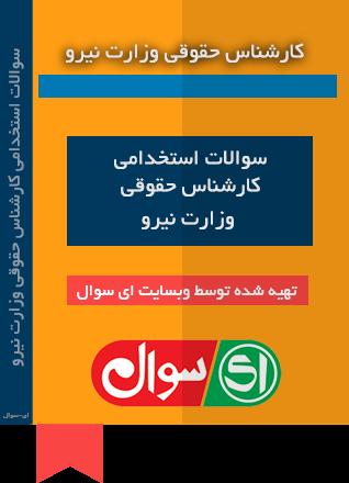 سوالات استخدامی کارشناس حقوقی وزارت نیرو