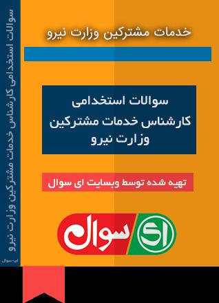 سوالات استخدامی کارشناس خدمات مشترکین وزارت نیرو