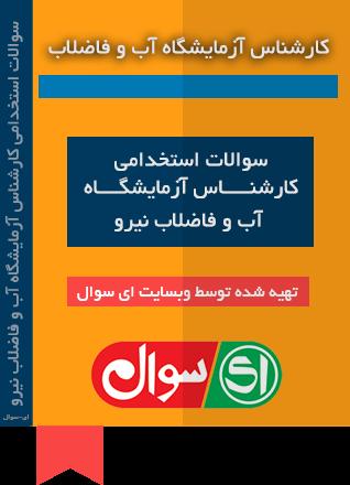 سوالات استخدامی کارشناس آزمایشگاه آب و فاضلاب وزارت نیرو