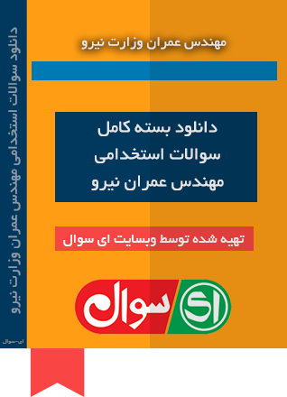 سوالات استخدامی مهندس عمران وزارت نیرو