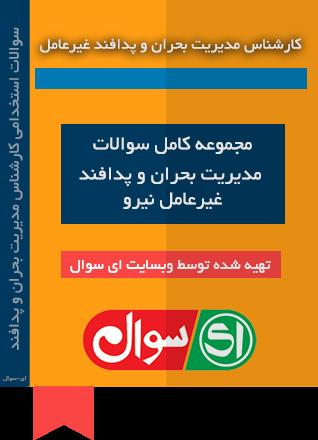 سوالات استخدامی کارشناس مدیریت بحران و پدافند غیرعامل وزارت نیرو