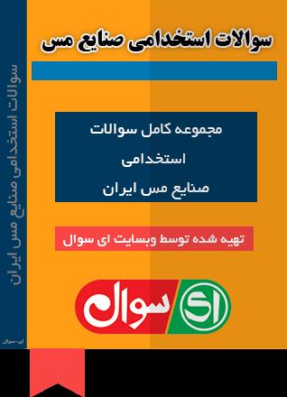 سوالات استخدامی صنایع مس ایران