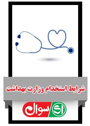 شرایط استخدام وزارت بهداشت
