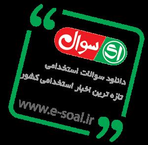water esoal copy 300x293 - سوالات استخدامی آزمون های سال ۹۶ را از ای سوال دریافت نمائید